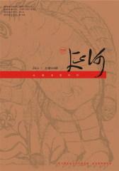 延河 月刊 2012年01期(仅适用PC阅读)