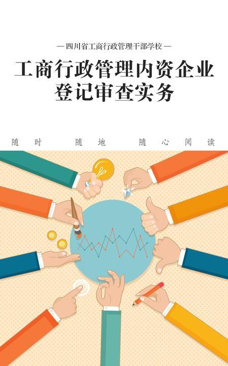 工商行政管理内资企业登记审查实务