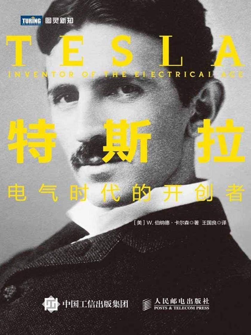 特斯拉:电气时代的开创者