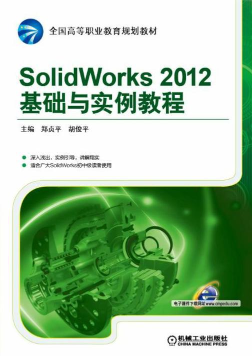 SolidWorks 2012基础与实例教程
