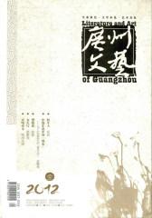 广州文艺 月刊 2012年01期(仅适用PC阅读)