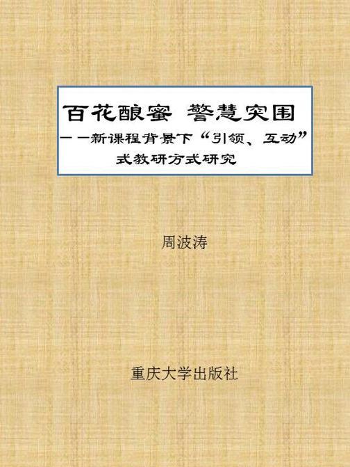 """百花酿蜜警慧突围——新课程背景下""""引领、互动""""式教研方式研究"""