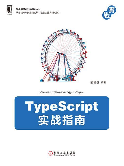 TypeScript实战指南