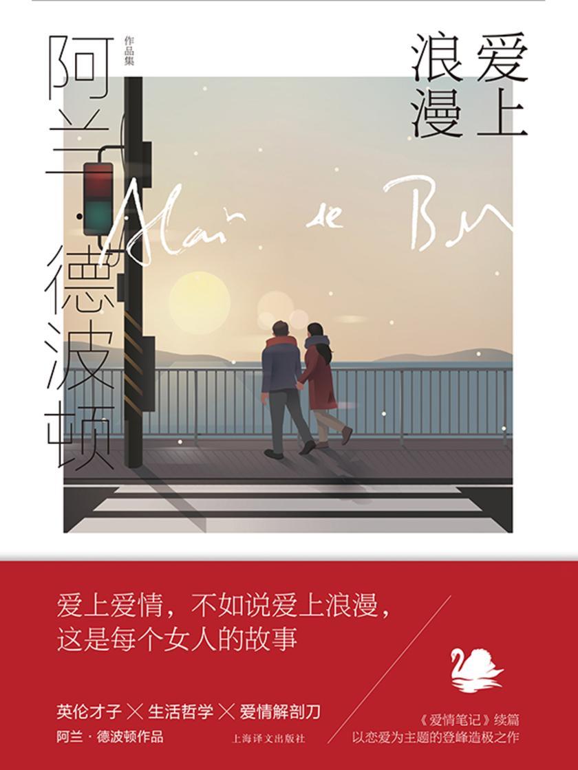 爱上浪漫(阿兰·德波顿作品集)