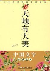 天地有大美:二十世纪中国游记经典