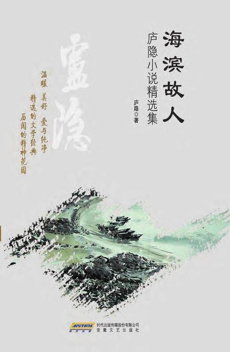 海滨故人:庐隐小说精选集