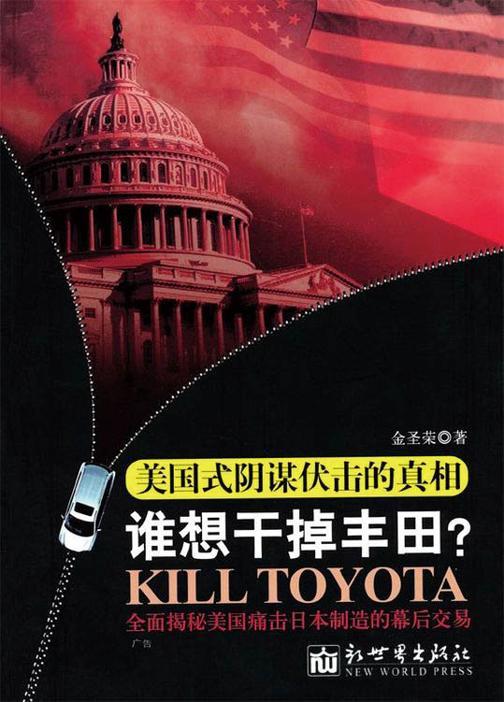 谁想干掉丰田?美国式阴谋伏击的真相