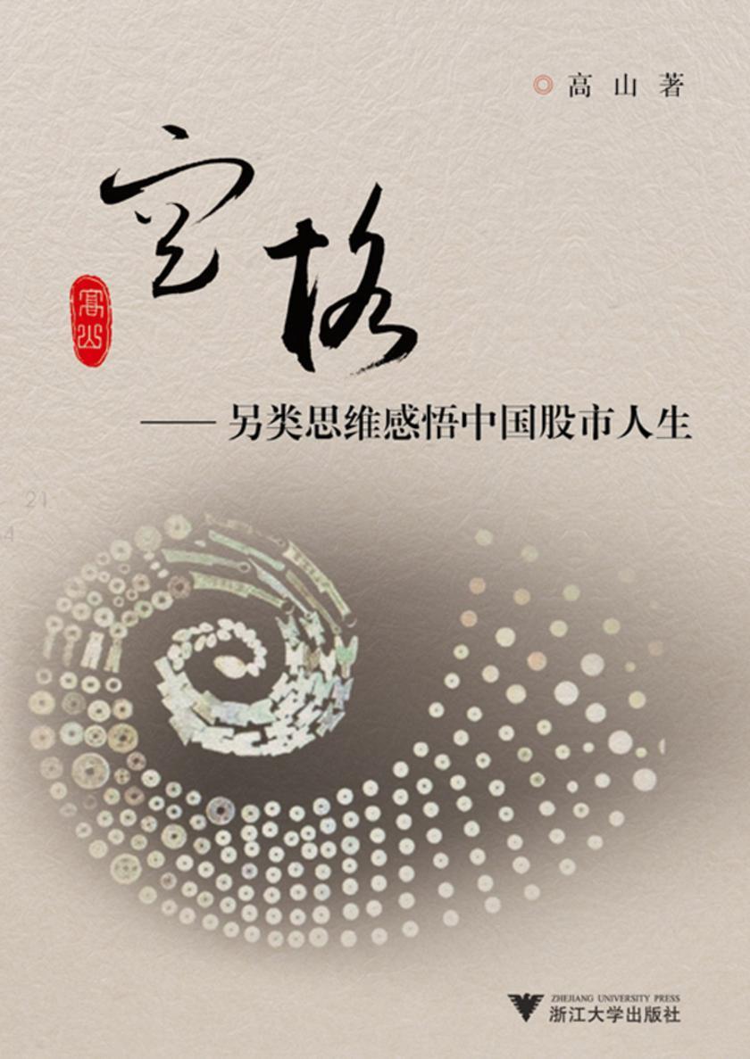 空格:另类思维感悟中国股市人生(仅适用PC阅读)