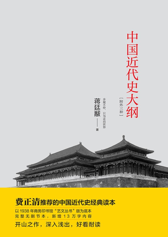 中国近代史大纲:附外三种