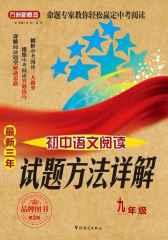 方洲新概念·最新三年初中语文阅读试题方法详解(九年级)(品牌图书第三版)