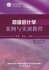 [3D电子书]圣才学习网·初级会计学案例与实训教程(仅适用PC阅读)