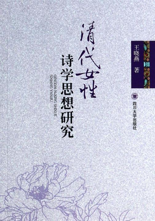 清代女性诗学思想研究