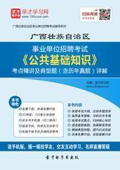 2018年广西壮族自治区事业单位招聘考试《公共基础知识》考点精讲及典型题(含历年真题)详解