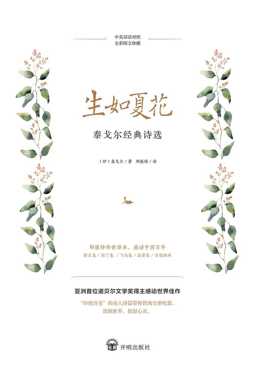 生如夏花 : 泰戈尔经典诗选