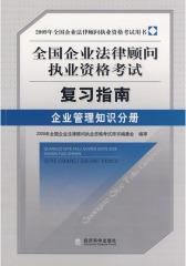 全国企业法律顾问执业资格考试复习指南——企业管理知识分册