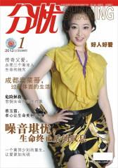 分忧 月刊 2012年01期(仅适用PC阅读)