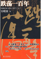 跌荡一百年:中国企业 1870-1977(上)(试读本)