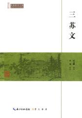 民国国学文库三苏文