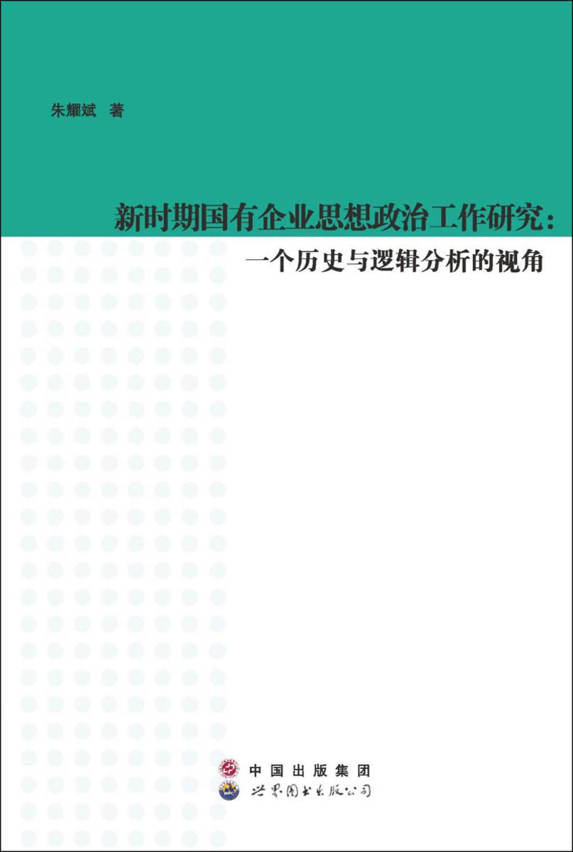 新时期国有企业思想政治工作研究:一个历史与逻辑分析的视角
