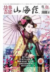 山海经·故事奇闻 月刊 2012年01期(仅适用PC阅读)