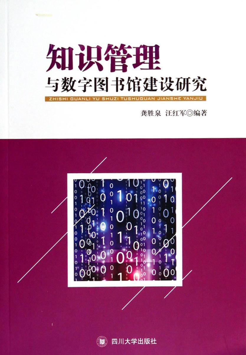知识管理与数字图书馆建设研究