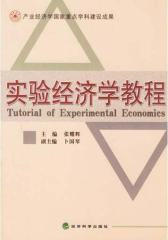 实验经济学教程(仅适用PC阅读)
