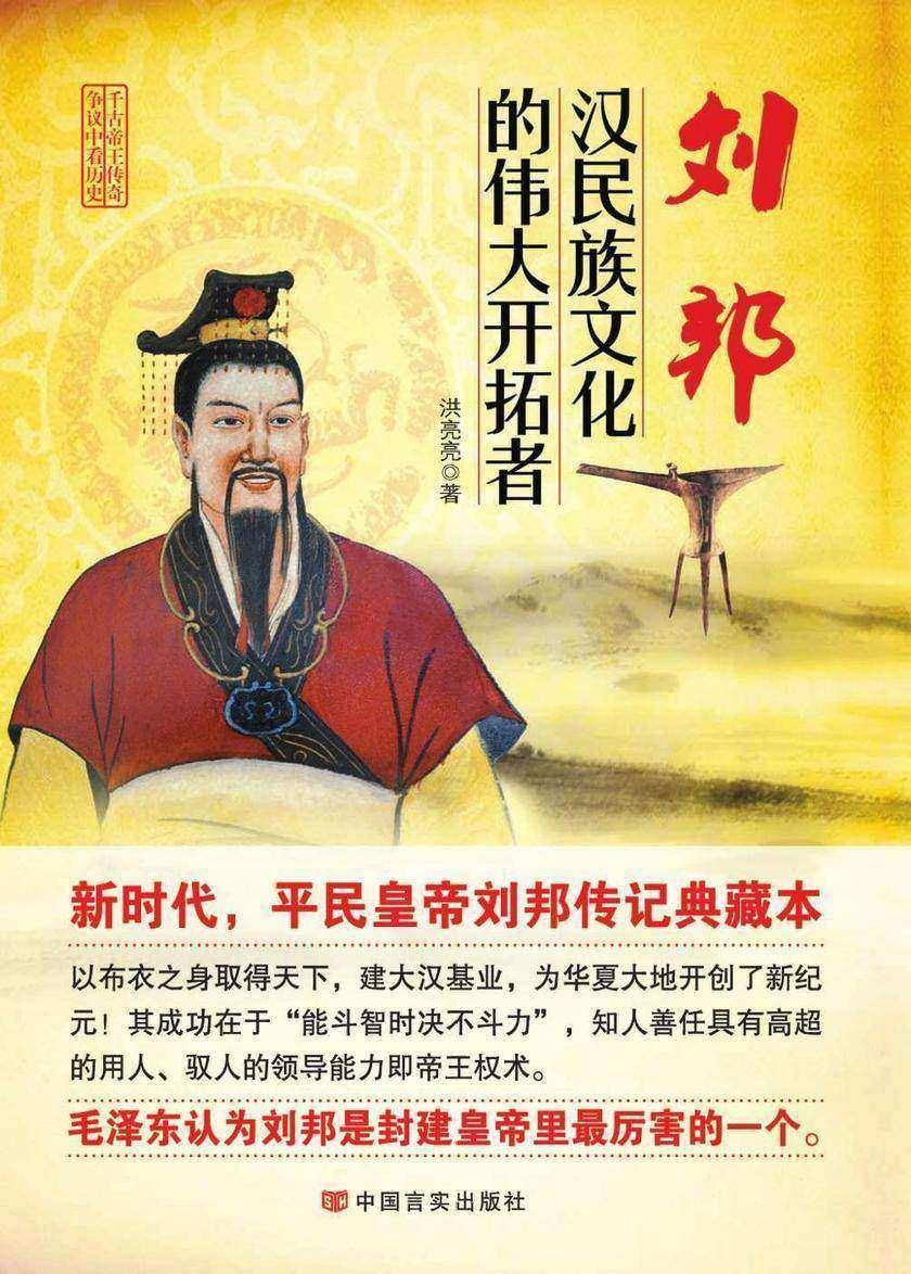 刘邦:汉民族文化的伟大开拓者