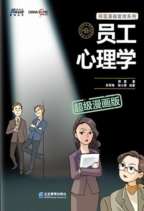 员工心理学(超级漫画版)(彩色印刷)