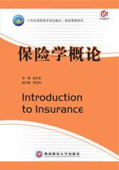 保险学概论