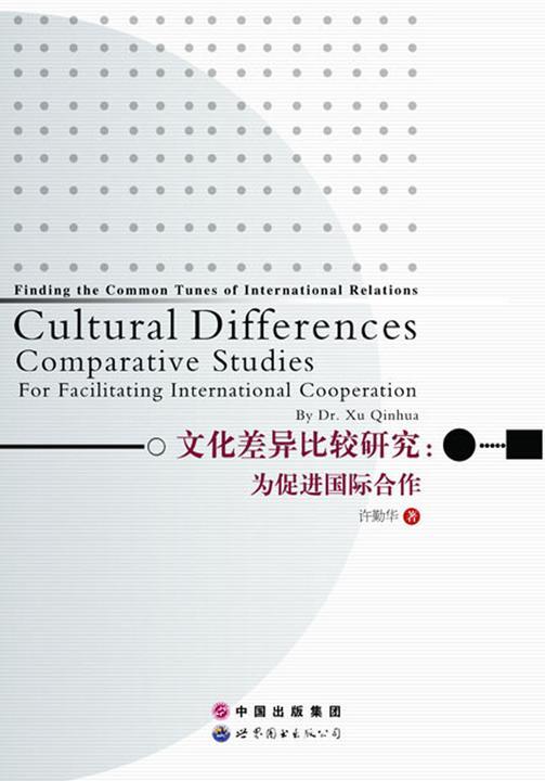 文化差异比较研究:为促进国际合作