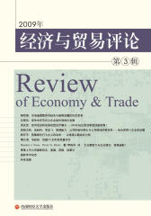 经济与贸易评论(第③辑)