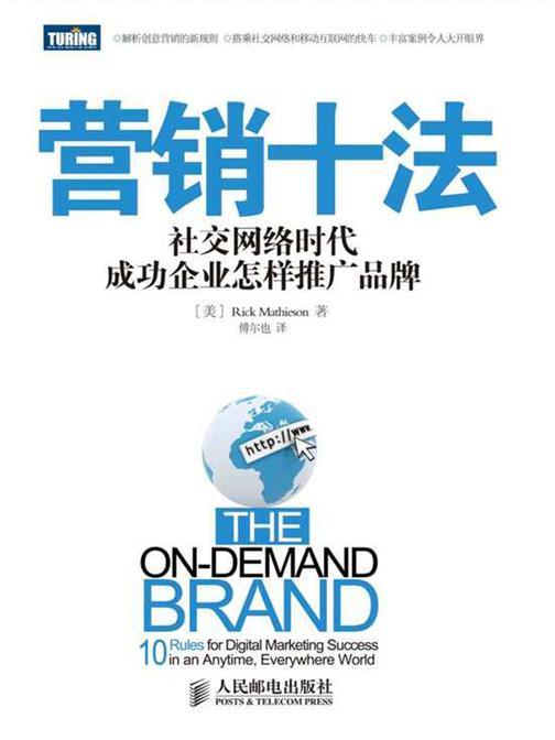 营销十法:社交网络时代成功企业怎样推广品牌?