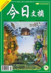 今日文摘 半月刊 2012年02期(仅适用PC阅读)