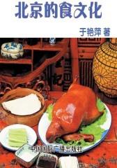 北京的食文化