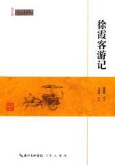 民国国学文库徐霞客游记