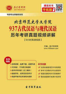 [3D电子书]圣才学习网·北京师范大学文学院937古代汉语与现代汉语历年考研真题视频讲解【9小时高清视频】(仅适用PC阅读)
