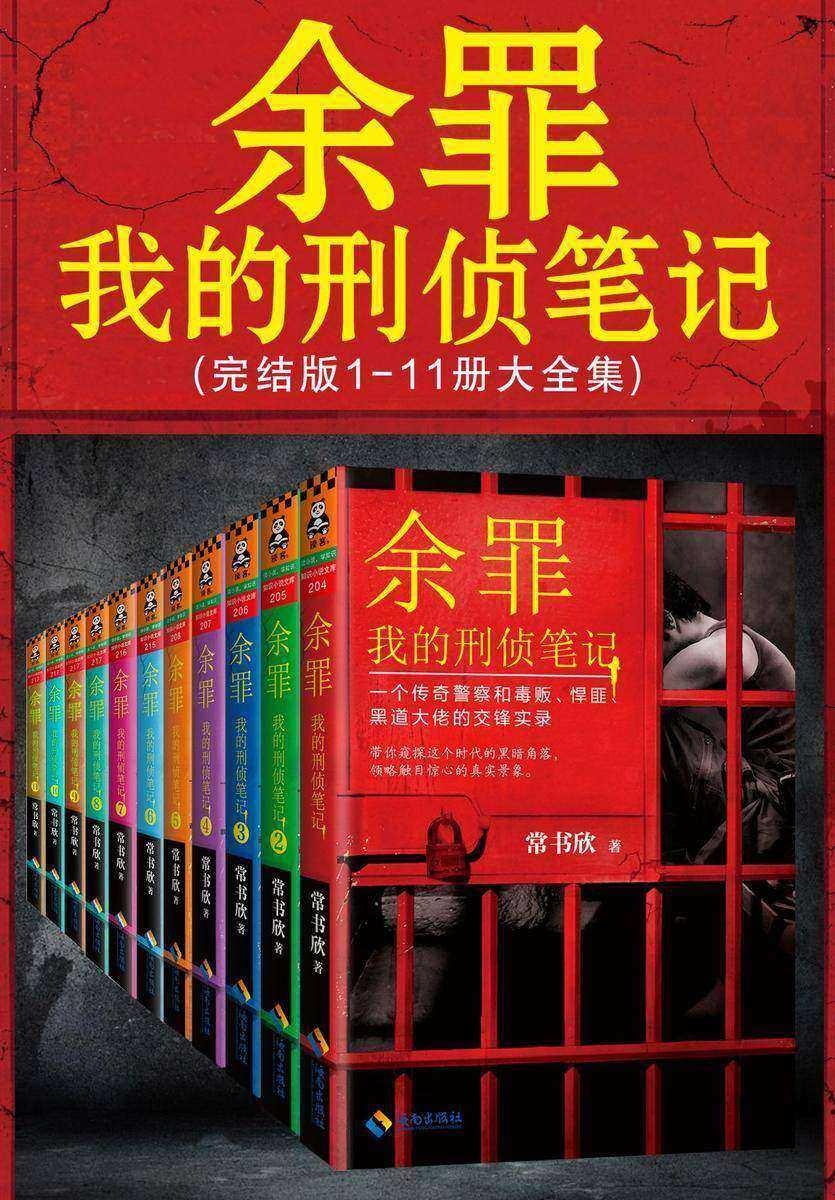 余罪:我的刑侦笔记1-11(大全集)