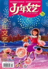 少年文艺 月刊 2012年02期(仅适用PC阅读)