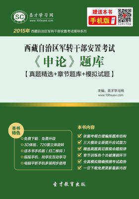 [3D电子书]圣才学习网·2015年西藏自治区军转干部安置考试《申论》题库【真题精选+章节题库+模拟试题】(仅适用PC阅读)