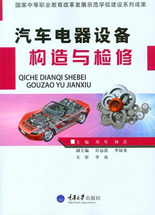 汽车电器设备构造与检修