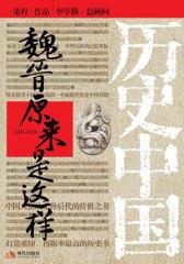 历史中国:魏晋原来是这样(试读本)