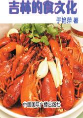 吉林的食文化