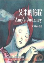 艾米的旅程(试读本)