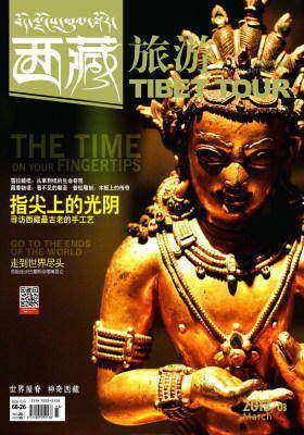 西藏旅游 月刊 2013年3月(电子杂志)(仅适用PC阅读)