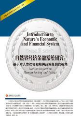 自然界经济金融系统研究:基于对人类社会和相关政策影响的视角