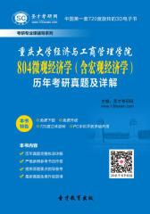 [3D电子书]圣才学习网·重庆大学经济与工商管理学院804微观经济学(含宏观经济学)历年考研真题及详解(仅适用PC阅读)
