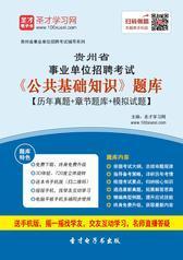 2018年贵州省事业单位招聘考试《公共基础知识》题库【历年真题+章节题库+模拟试题】