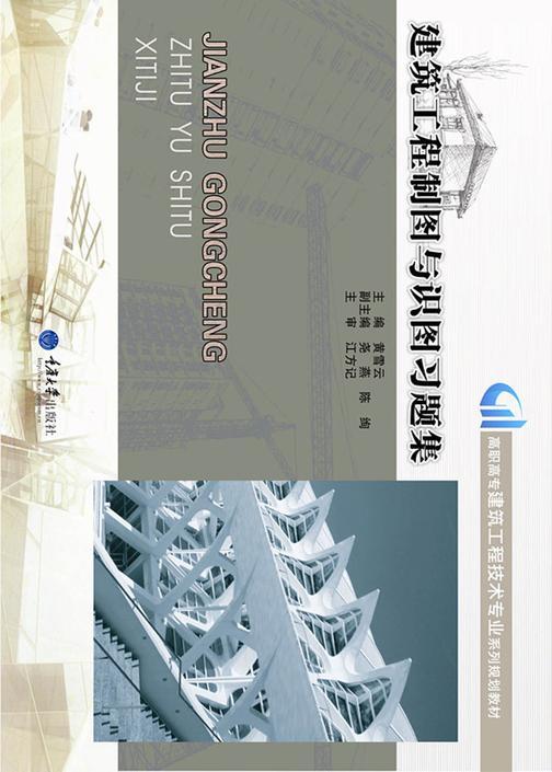 建筑工程制图与识图习题集