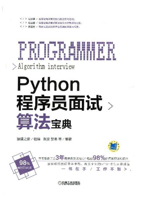 Python程序员面试算法宝典