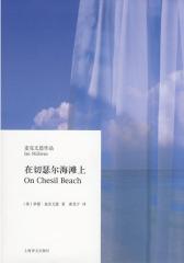 在切瑟尔海滩上(麦克尤恩文集)(试读本)